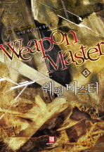 웨펀 마스터. 5(완결)