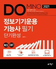 도미노 정보기기운용기능사 필기 단기완성(2021)