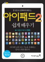 한 권으로 완벽하게 배우는 아이패드2 쉽게 배우기: 애플리케이션 100