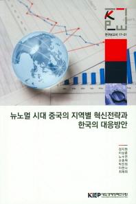 뉴노멀 시대 중국의 지역별 혁신전략과 한국의 대응방안