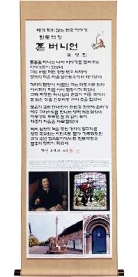 김영진의 신앙인물 족자. 9: 존 버니언