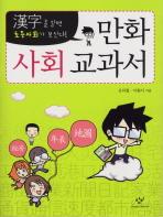 만화 사회 교과서