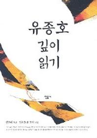 유종호 깊이 읽기