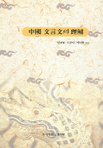 중국 문언문의 이해