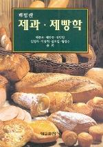 제과 제빵학(개정판)