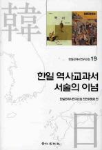 한일 역사교과서 서술의 이념