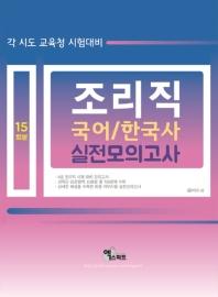 조리직(국어 한국사) 실전모의고사 15회분(2019)