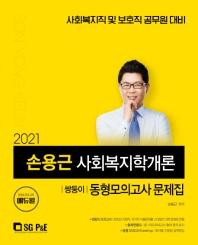 손용근 사회복지학개론 쌍둥이 동형모의고사 문제집(2021)