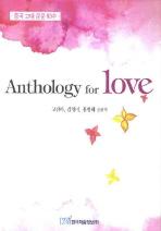 ANTHOLOGY FOR LOVE (중국 고대 운문 93수)