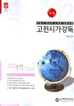 고전시가강독(요점)(2006)