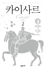 카이사르. 2