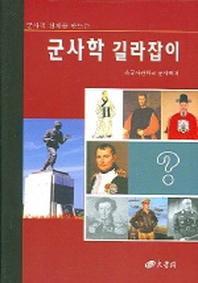 군사학 길라잡이