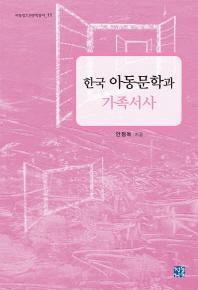 한국 아동문학과 가족서사