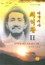 애국지사 최익환. 2
