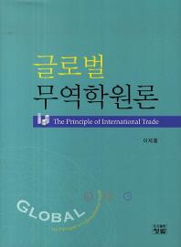 글로벌 무역학원론