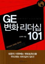 GE 변화 리더십 101