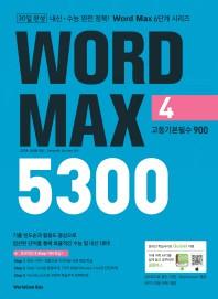 Word Max(워드 맥스) 5300. 4: 고등기본필수 900