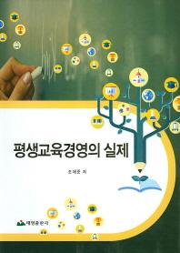 평생교육경영의 실제