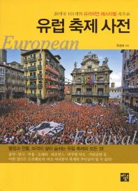 유럽 축제 사전