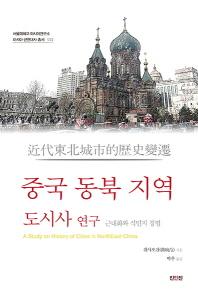 중국 동북 지역 도시사 연구