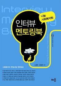 나눔 사회복지학 인터뷰 멘토링북