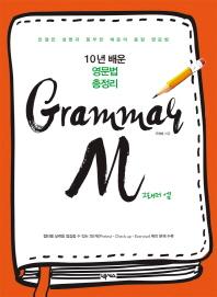 Grammar M(그래머 엠)