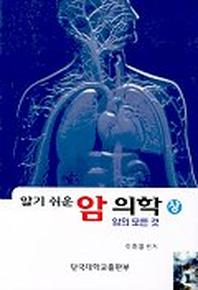 알기쉬운 암 의학(상)