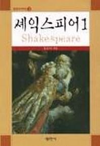 셰익스피어 1
