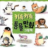 키득키득 동물만화 그림책
