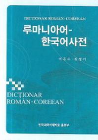 루마니아어 한국어사전(DICTIONAR ROMAN-COREEAN)