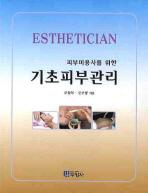 피부미용사를 위한 기초피부관리