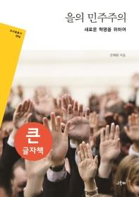 을의 민주주의(큰글자책)