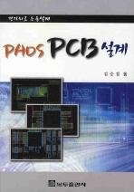 PADS PCB 설계