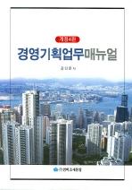 경영기획업무매뉴얼(개정4판)