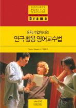 EFL수업에서의 연극 활용 영어교수법