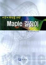 MAPLE 길잡이