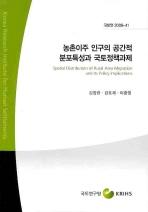 농촌이주 인구의 공간적 분포특성과 국토정책과제