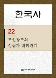 조선왕조의 성립과 대외관계