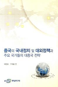 중국의 국내정치 및 대외정책과 주요 국가들의 대중국 전략