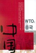 WTO로 가는 중국