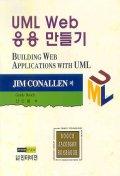 UML WEB 응용 만들기