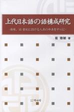상대일본어의 어구성연구