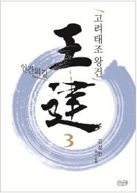 고려태조 왕건. 3: 인간의 길