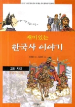 재미있는 이야기 한국사 세트