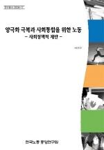 양극화 극복과 사회통합을 위한 노동: 사회정책적 제안