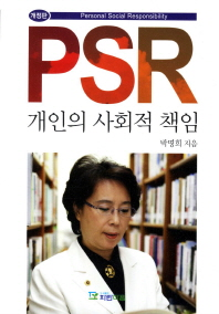 PSR 개인의 사회적 책임