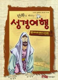 만화로 떠나는 성경여행. 8: 예루살렘 멸망과 포로생활