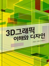3D그래픽 이해와 디자인