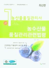 농수산물품질관리관련법령(농산물품질관리사 1차)(2021)