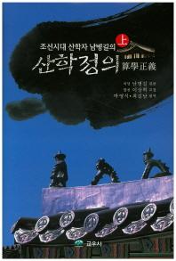 조선시대 산학자 남병길의 산학정의(상)